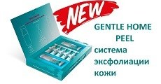 НОВИНКА! Профессиональная система эксфолиации кожи GENTLE HOME PEEL для проведения поверхностного химического пилинга в домашних условиях, а также в условиях косметологического кабинета.