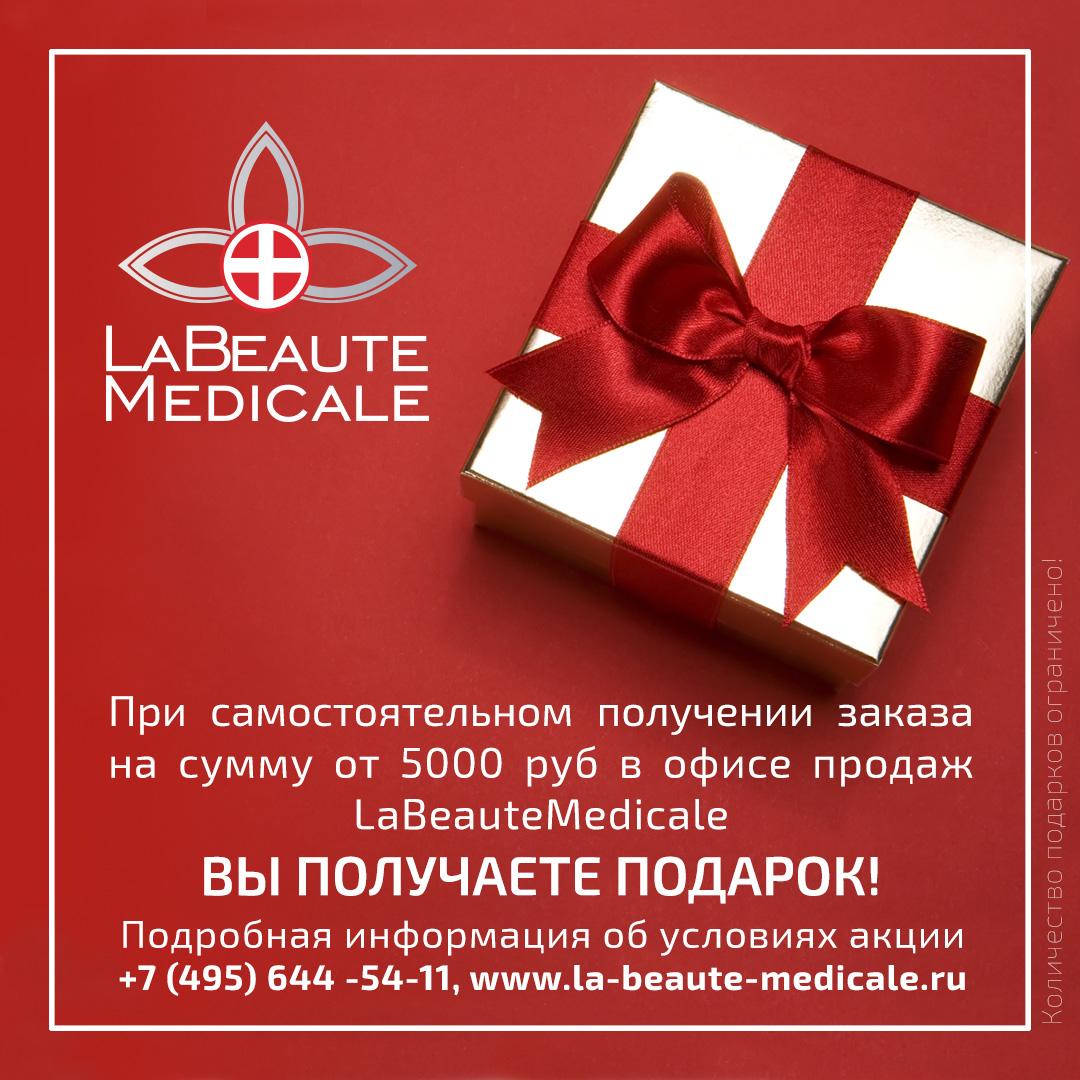 Подарок на 5000 рублей маме 53
